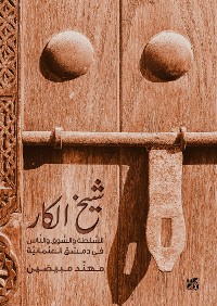 Cover Master of the Craftsman Arabic