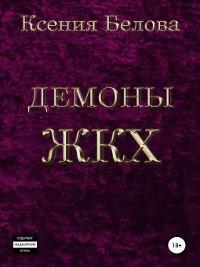 Cover Демоны ЖКХ