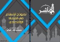 Cover نموذج الإسلام  في  الإنماء الاقتصادي