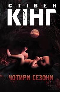 Cover     N   N    N            (Chotiri sezoni)