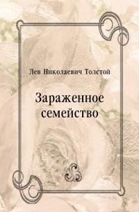 Cover Zarazhennoe semejstvo (in Russian Language)