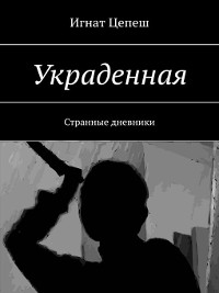 Cover Украденная. Странные дневники