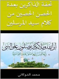 Cover تحفة الذاكرين بعدة الحصن الحصين من كلام سيد المرسلين