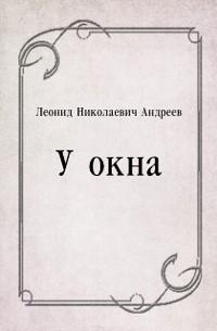 Cover U okna (in Russian Language)