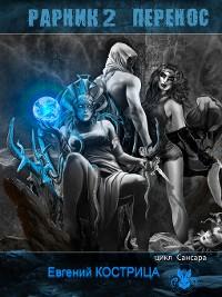 Cover Рарник 2. Перенос