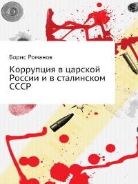 Cover Коррупция в царской России и в сталинском СССР