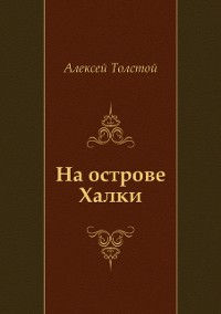 Cover Na ostrove Halki (in Russian Language)