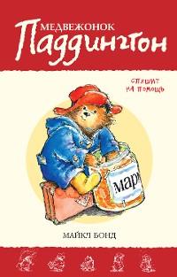 Cover Медвежонок Паддингтон спешит на помощь. Кн.3