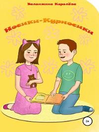 Cover Носики-курносики