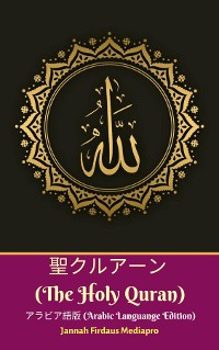 Cover 聖クルアーン (The Holy Quran) アラビア語版 (Arabic Languange Edition)