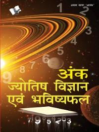Cover Ank Jyotish Vigyan Yavm Bhavishyafal
