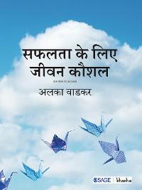 Cover Safalata Ke Liye Jeevan Kaushal