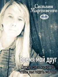 Cover Время  Мой Друг