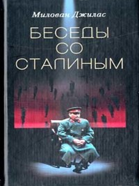 Cover Беседы со Сталиным