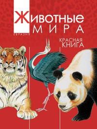 Cover Животные мира. Красная книга. Евразия. Млекопитающие. Птицы