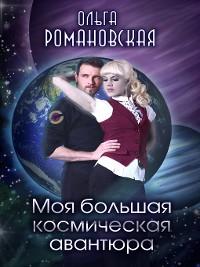 Cover Моя большая космическая авантюра