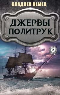 Cover Джервы. Политрук
