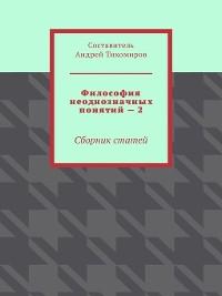 Cover Философия неоднозначных понятий – 2. Сборник статей