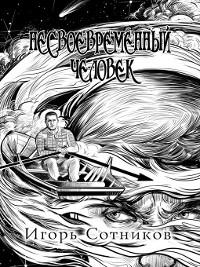 Cover Несвоевременный человек. Книга первая
