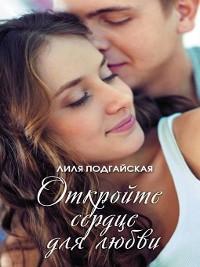 Cover Откройте сердце для любви (сборник)