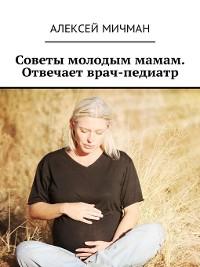 Cover Советы молодым мамам. Отвечает врач-педиатр