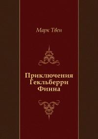 Cover Priklyucheniya Gekl'berri Finna (in Russian Language)