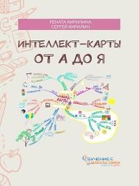 Cover Интеллект-карты от А до Я