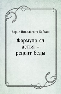 Cover Formula schast'ya - recept bedy (in Russian Language)