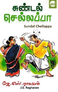 Cover Sundal Chellappa
