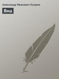 Cover Яма