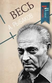 Cover Весь А. Рыбаков