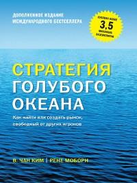 Cover Стратегия голубого океана. Как найти или создать рынок, свободный от других игроков (расширенное издание)