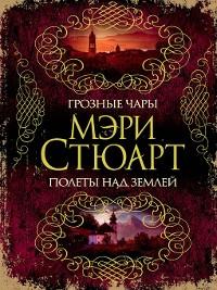 Cover Грозные чары. Полеты над землей (сборник)