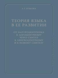 Cover Теория языка в ее развитии