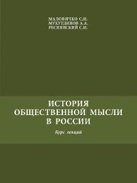 Cover История общественной мысли в России
