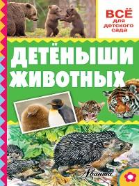 Cover Детёныши животных