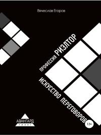Cover Профессия риэлтор. Искусство переговоров