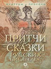 Cover Притчи и сказки русских писателей