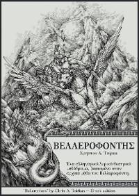"""Cover ÎελλεÏÎ¿ÏÏνÏÎ·Ï (""""Bellerophon"""")"""