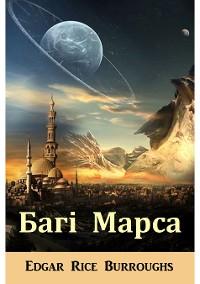 Cover Багі Марса