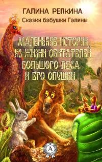 Cover Маленькие истории из жизни обитателей Большого Леса и его Опушки