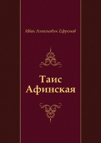 Cover Tais Afinskaya (in Russian Language)
