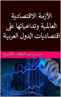 Cover الأزمة الاقتصادية العالمية وتداعياتها على اقتصاديات الدول العربية