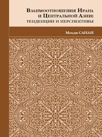Cover Взаимоотношения Ирана и Центральной Азии. Тенденции и перспективы