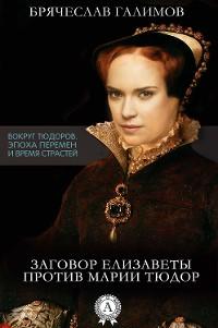 Cover Заговор Елизаветы против ее сестры Марии Тюдор