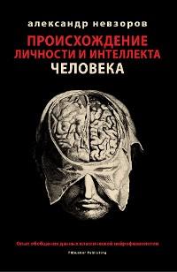 Cover Proishozhdenie lichnosti i intellekta cheloveka / Происхождение личности и интеллекта человека