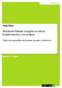 Cover Murakami Haruki bungaku ni okeru komittomento e no tenkan