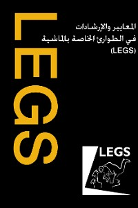 Cover Livestock Emergency Guidelines and Standards - Arabic