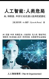 Cover 人工智能:人类危局