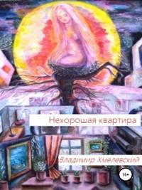 Cover Нехорошая квартира